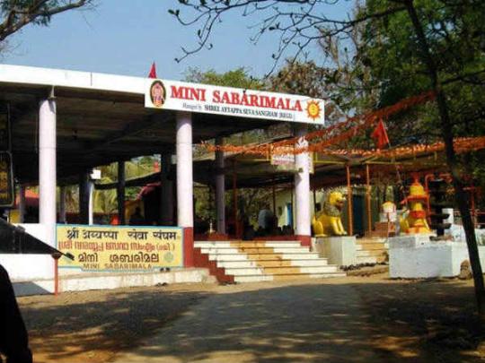 mini sabrimala ayappa temples in Mumbai